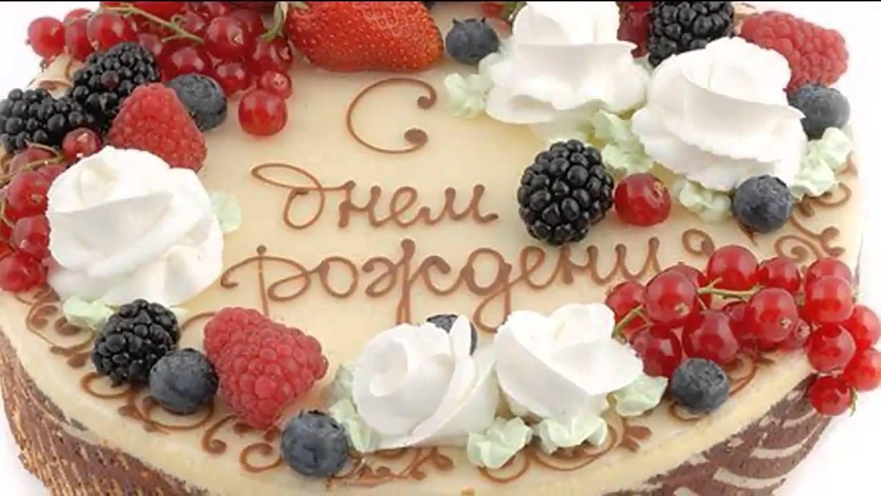 Торт с днем рождения поздравления